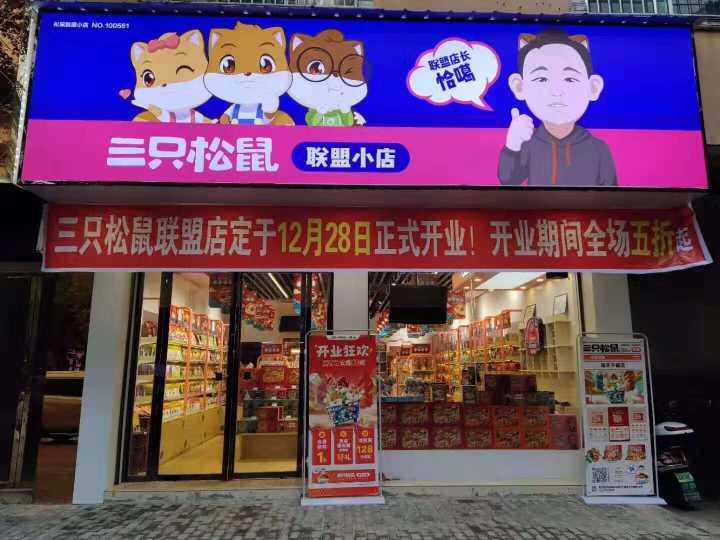 三只松鼠南丰县千禧店